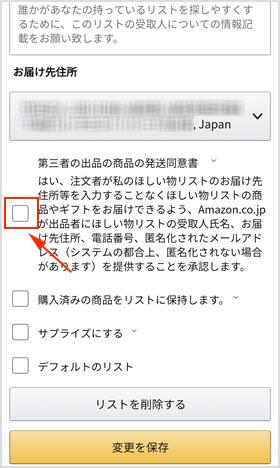 第三者の出品の商品の発送同意書のチェックボックス