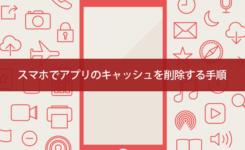 図解:スマホでアプリのキャッシュを削除する手順(Android)