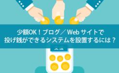 少額OK!ブログで投げ銭ができるシステムを設置する