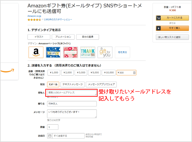 Amazonギフト券を送信してもらう