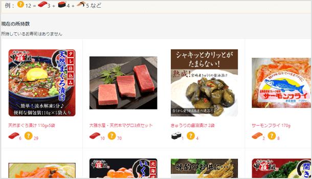 Osushi で商品と交換する