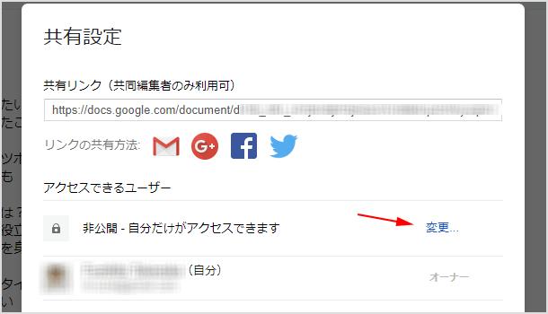 アクセスできるユーザーを変更