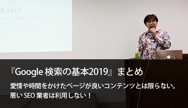 『Google 検索の基本2019』まとめ。Google 金谷さんの講演