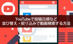 YouTubeで投稿日順など並び替え・絞り込みで動画検索する方法