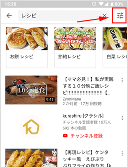 スマホの YouTube アプリでのフィルタ