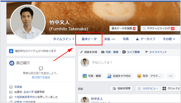 Facebook プロフィールページ