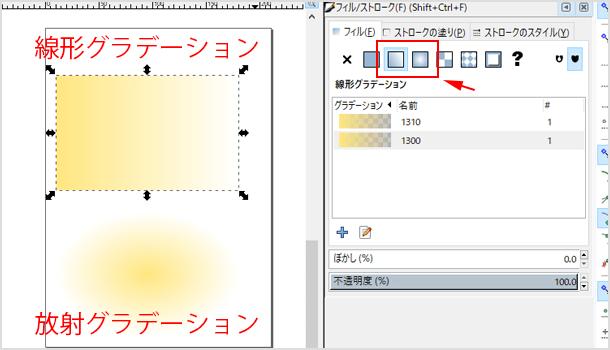 inkscapeでグラデーション