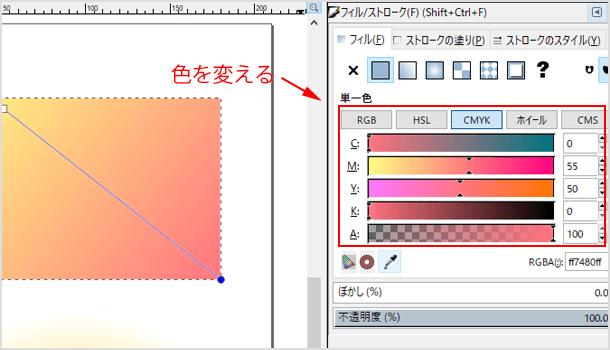 グラデーションの色を変更