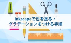 Inkscapeで色を塗る・グラデーションをつける手順