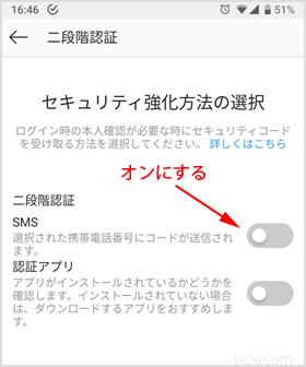 SMS による認証