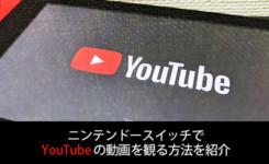 【図解】Nintendo SwitchでYouTubeの動画を観る方法
