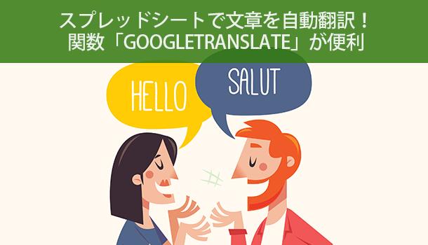 スプレッドシートで文章を自動翻訳させる関数「GOOGLETRANSLATE」
