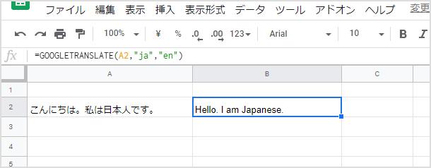 google スプレッドシートで日本語を英語に翻訳