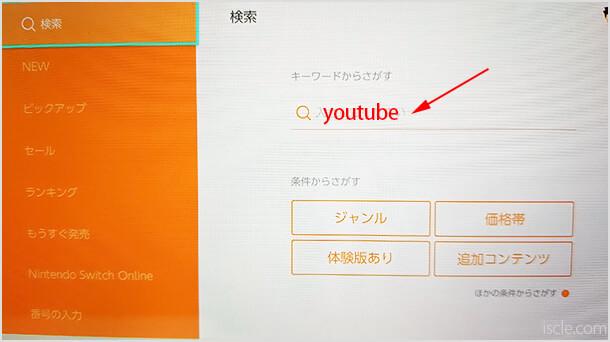 スイッチで YouTube アプリを検索