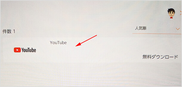 YouTube アプリを選択します