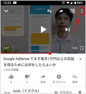 YouTube 動画のメニューアイコン