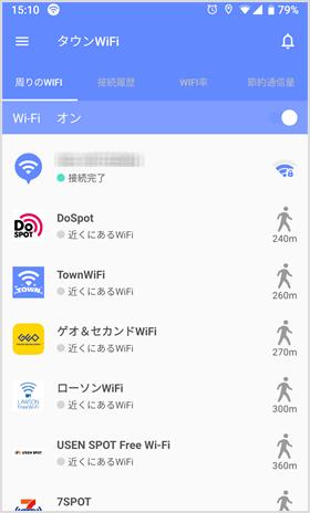 無料WiFiスポットに自動接続