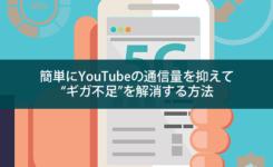 """簡単にYouTubeの通信量を抑えて""""ギガ不足""""を解消する方法"""