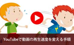 【図解】YouTubeで動画の再生速度を変える手順(スマホ&PC)