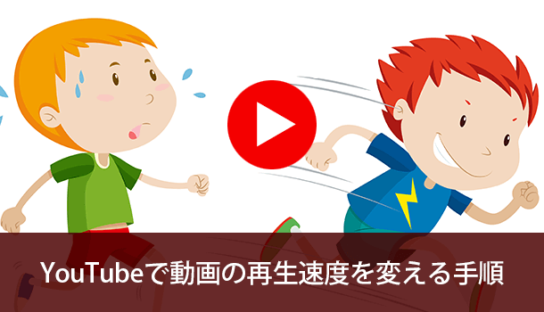 YouTubeで動画の再生速度を変える手順(スマホ&PC)
