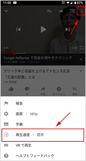スマホで YouTube の再生速度を変える