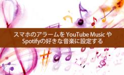 スマホのアラームをYouTube MusicやSpotifyの好きな音楽に設定する