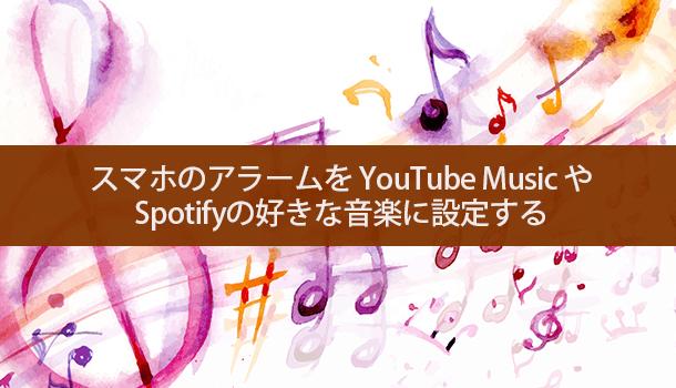 Android の時計アプリのアラーム音を YouTube Music や Spotify で提供されている楽曲に変更・設定する方法