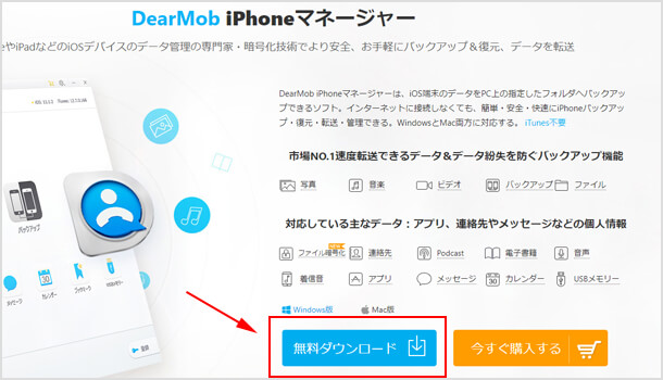 DearMob iPhoneマネージャーは無料ダウンロード可能