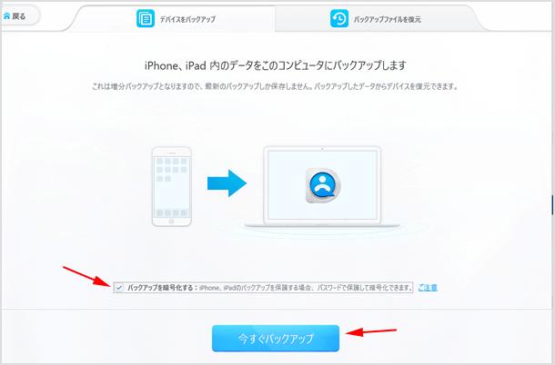 バックアップを暗号化する