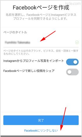 Facebook ページに関する画面