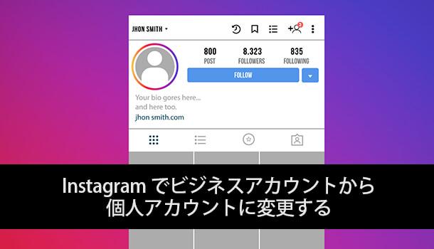 Instagramでビジネスアカウントから個人アカウントに変更する方法