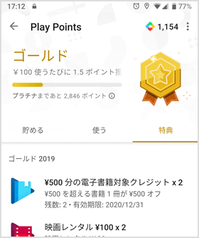 Google Play Points 特典画面