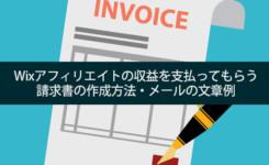 Wixアフィリエイトの収益を支払ってもらう請求書の作成方法・メールの文章例
