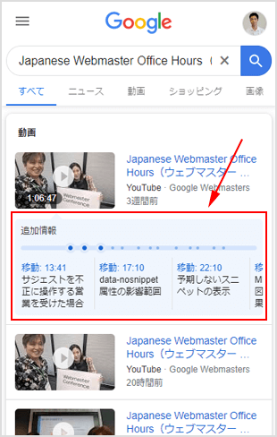 Google のモバイル検索でその動画の情報が表示される時に「追加情報」としてタイムスタンプ