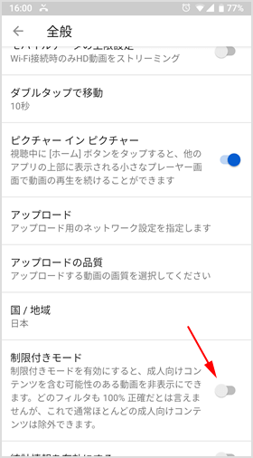 YouTube アプリで制限付きモードをオフ