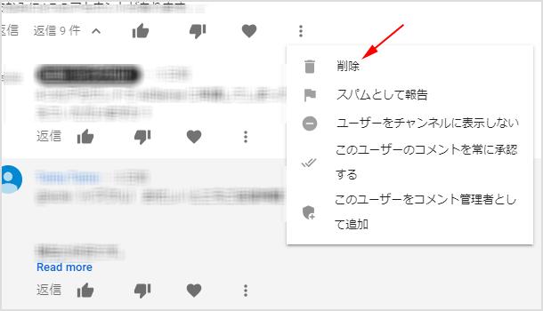 コメントの削除