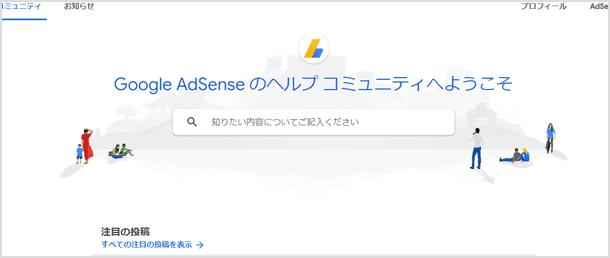 Google AdSense のヘルプ コミュニティ