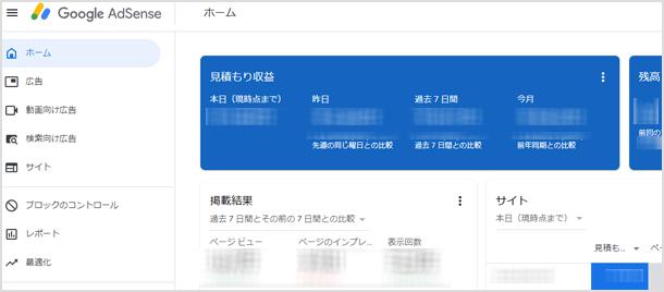 アドセンス管理画面