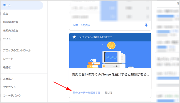 AdSense の紹介プログラム登録