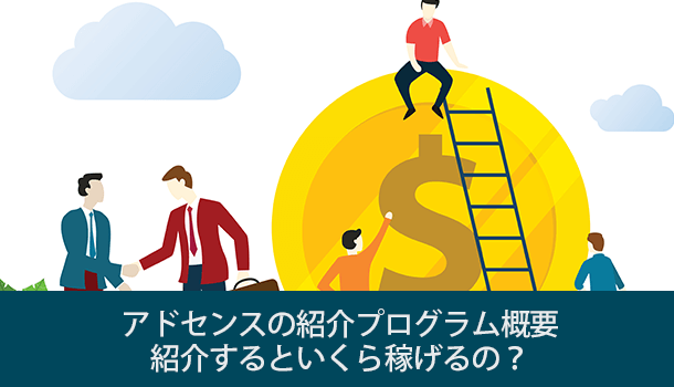 新・アドセンス紹介プログラムの概要!紹介するといくら稼げるの?