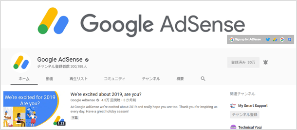 Google AdSense の公式チャンネル