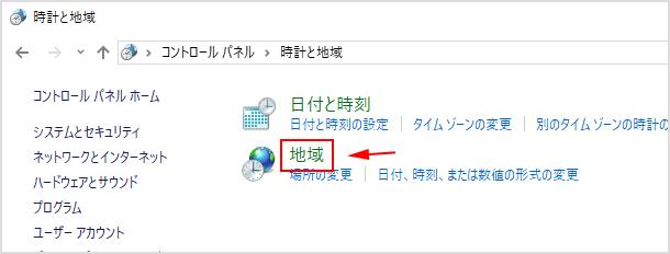 Windows 地域の設定