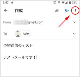 Gmail 送信画面のメニューアイコン