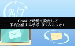 Gmailで予約送信が日本でも実装済み!時間を設定して送信する手順(PC&スマホ)