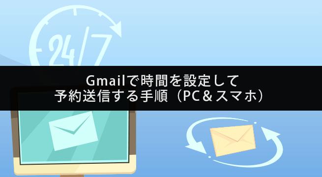 パソコンでもスマホでもGmailで時間指定して予約送信をする方法