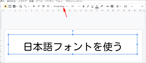 日本語フォントを適用して丸文字になった