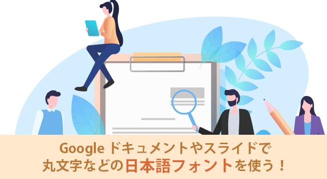 Googleスライドやドキュメントで丸文字など日本語フォントを使用する方法