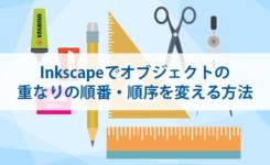 Inkscapeでオブジェクトの 重なりの順番・順序を変える方法