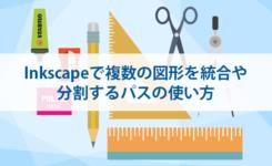 Inkscapeで複数の図形を統合したり分割するパスの使い方