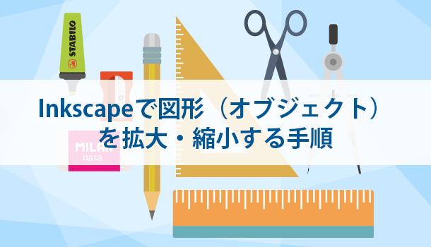 inkscapeで図形(オブジェクト)を拡大・縮小する手順
